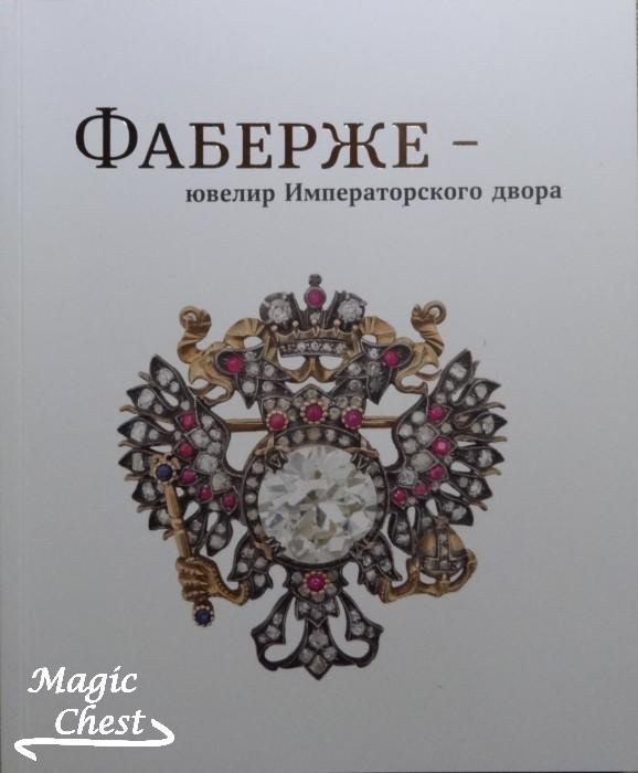 Фаберже — ювелир Императорского двора