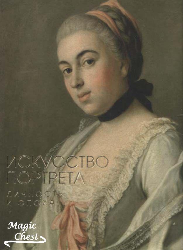 Искусство портрета. Личность и эпоха