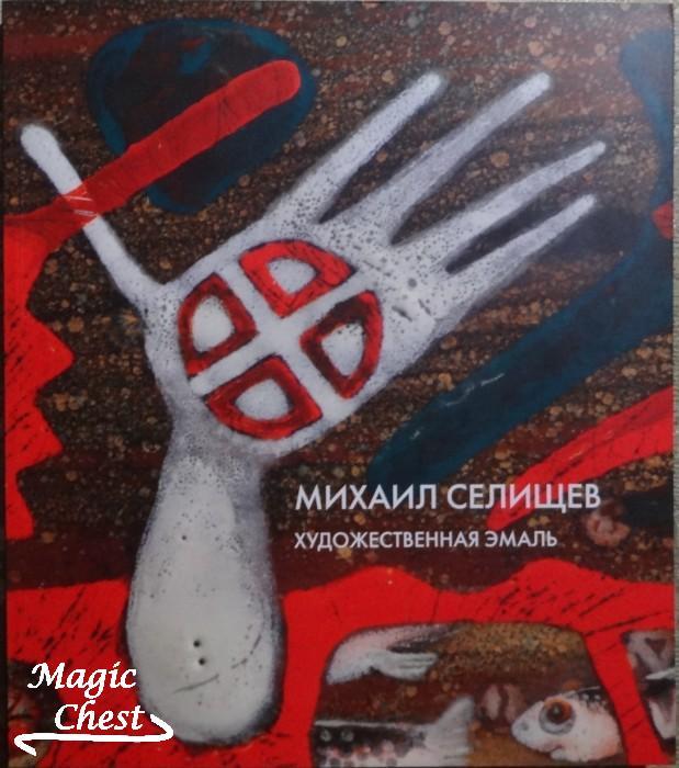 Михаил Селищев. Художественная эмаль. Каталог
