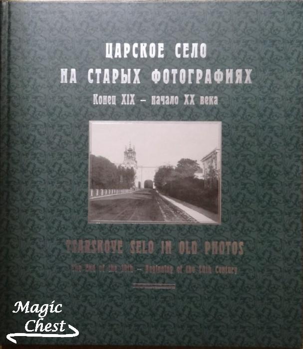Царское Село на старых фотографиях. Конец XIX — начало XX века. Альбом