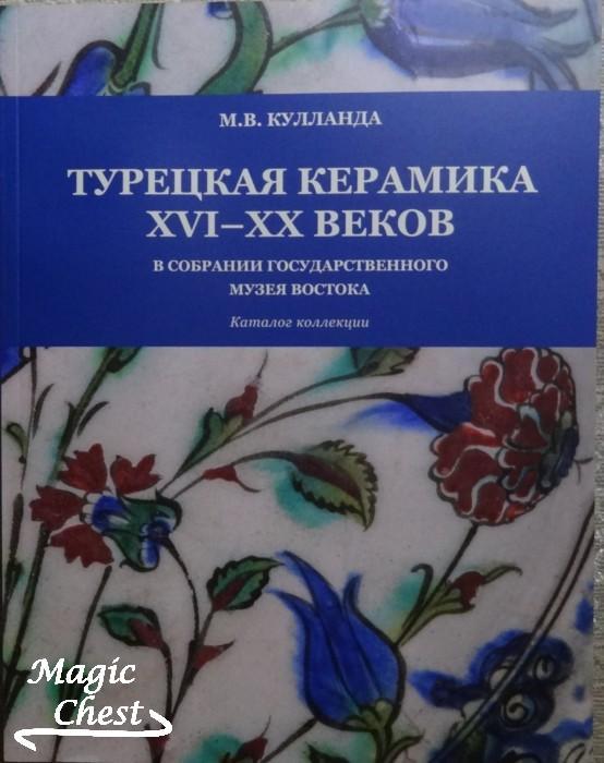 Турецкая керамика XVI-XX веков в собрании Государственного музея Востока. Каталог коллекции