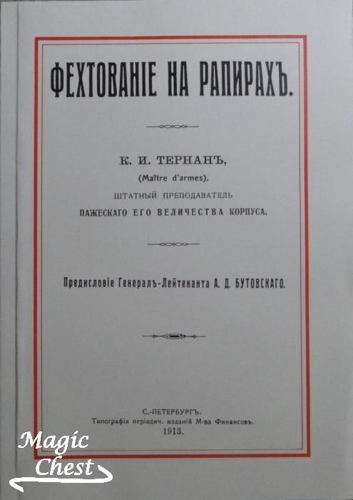 Тернан К. И. Фехтование на рапирах