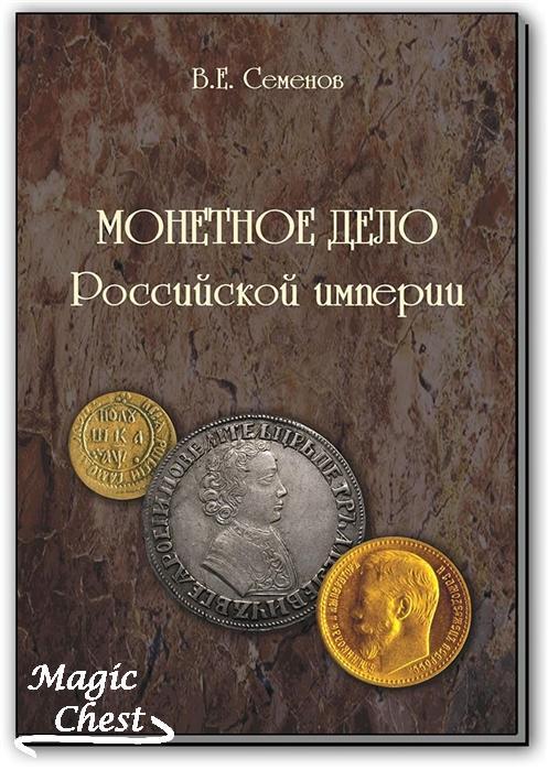 Семенов В.Е. Монетное дело Российской империи