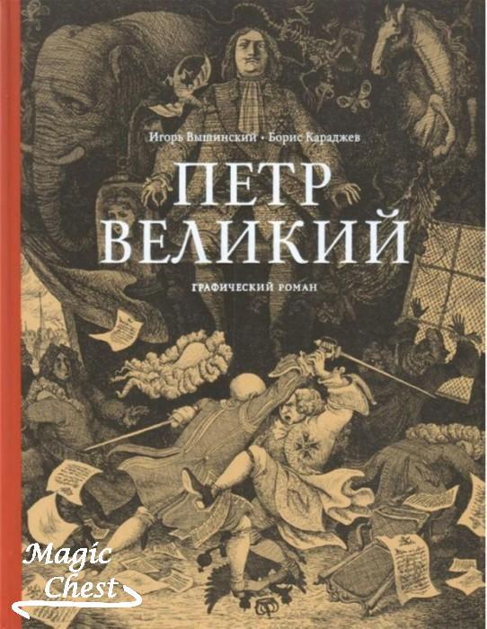Петр Великий. Графический роман