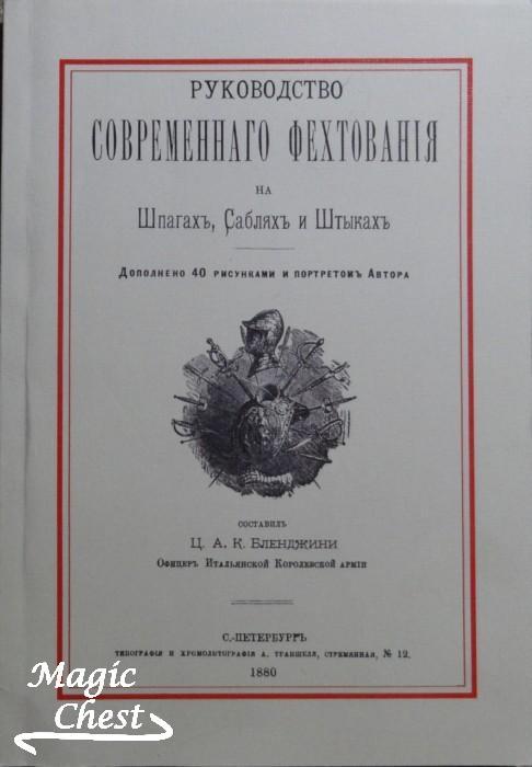Бленджини Ц.Х. Руководство современного фехтования на шпагах, саблях и штыках.