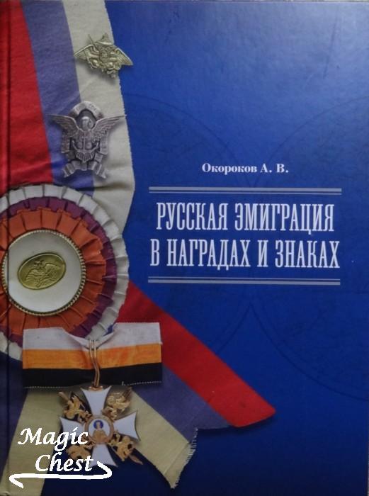 Окороков А. Русская эмиграция в наградах и знаках