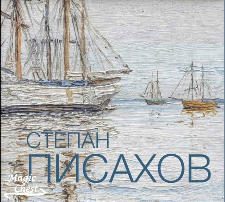 Степан Писахов. 1879 — 1960. Живопись