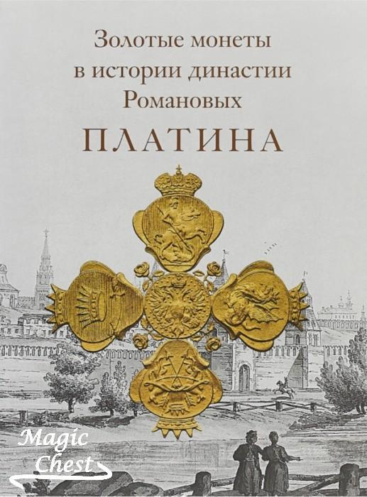 Золотые монеты в истории династии Романовых. Платина
