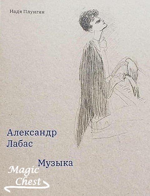 Александр Лабас. Музыка