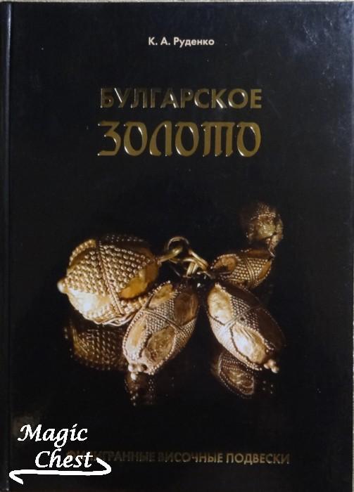 Руденко К. Булгарское золото
