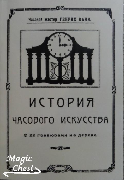 Канн Г. И. История часового искусства