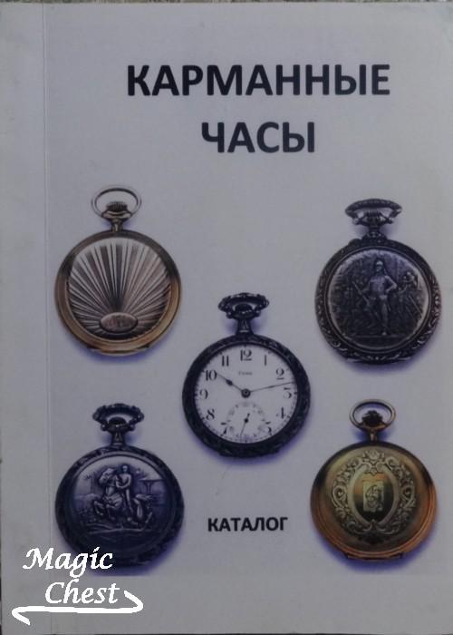 Карманные часы. Каталог с ценами