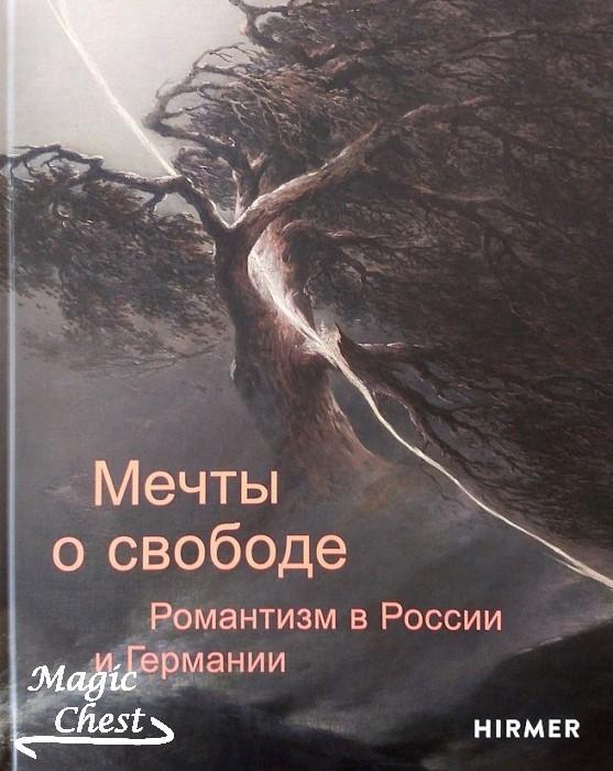 Мечты о свободе. Романтизм в России и Германии