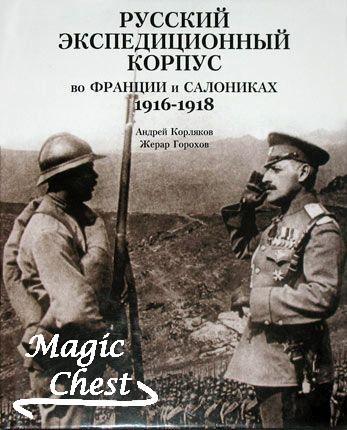 Русский экспедиционный корпус во Франции и в Салониках 1916-1918. Фотоальбом