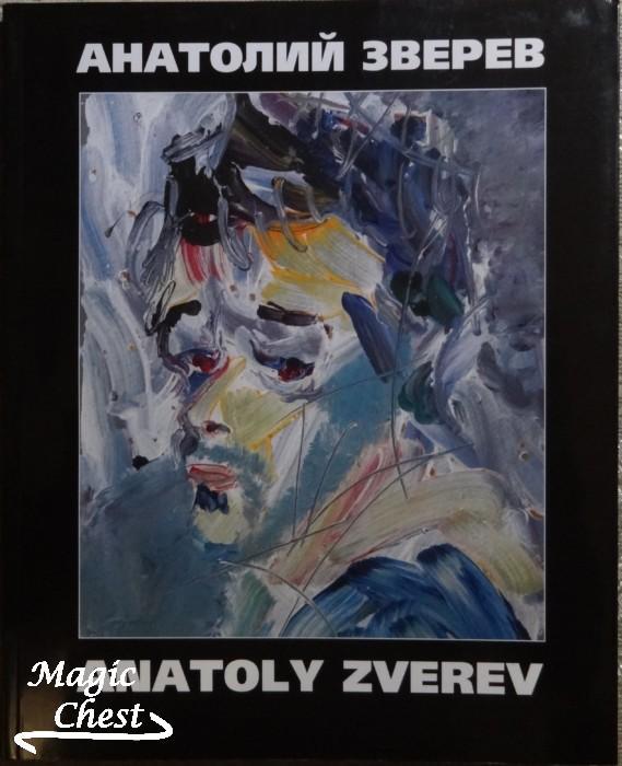Анатолий Зверев. Anatoly Zverev. Каталог выставки