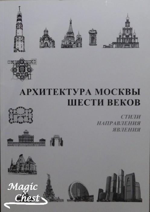 Архитектура Москвы шести веков. Стили, направления, явления