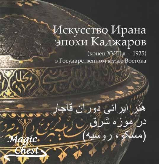 Искусство Ирана эпохи Каджаров (конец XVIII в. — 1925)