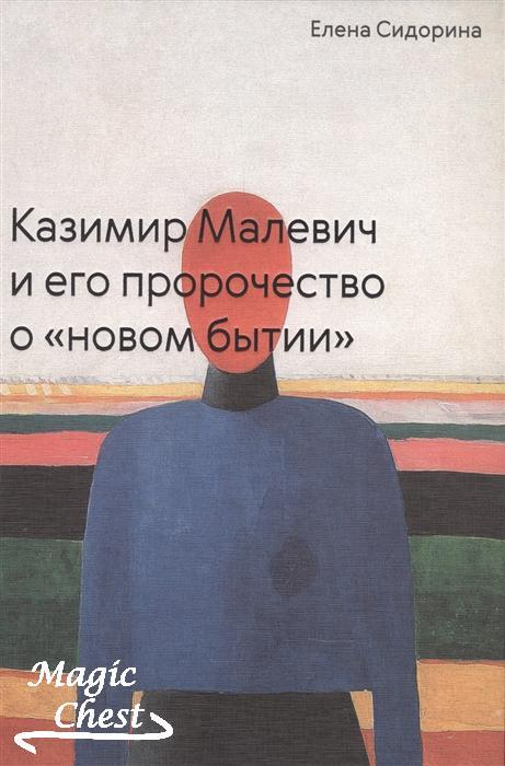Казимир Малевич и его пророчество о «новом бытии»