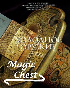 Kholodnoe_oruzhie_katalog_kollektsii_Primorskogo_gos_muzeya