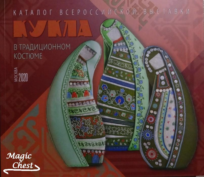 Kukla_v_traditsionnom_kostume_katalog_vseross_vystavky_new
