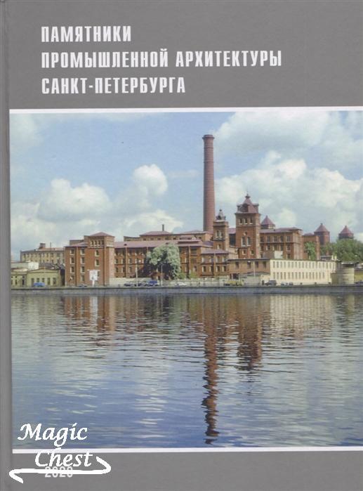 Pamyatniky_promyshlennoy_arkhitektury_SPb