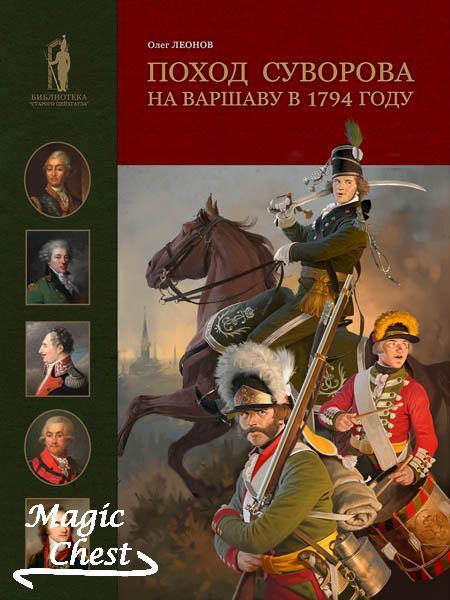 Pokhod_Suvorova_na_Varshavu_v_1794