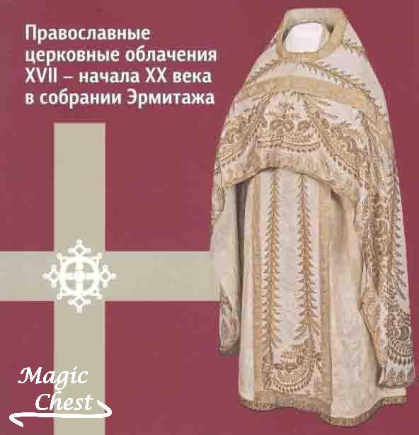 Православные церковные облачения XVII — начала ХХ века в собрании Эрмитажа