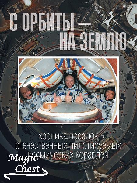 С орбиты – на Землю. Хроника посадок отечественных пилотируемых космических кораблей