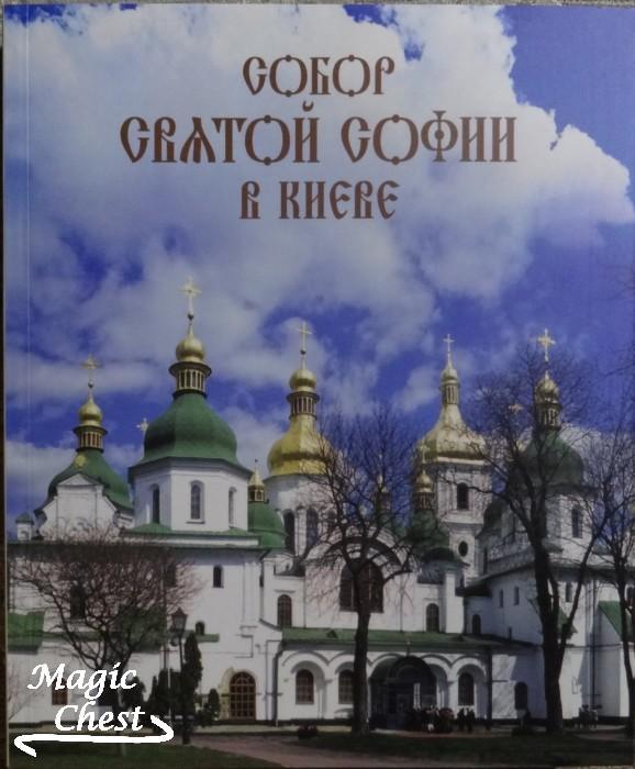 Никитенко Н. Собор Святой Софии в Киеве