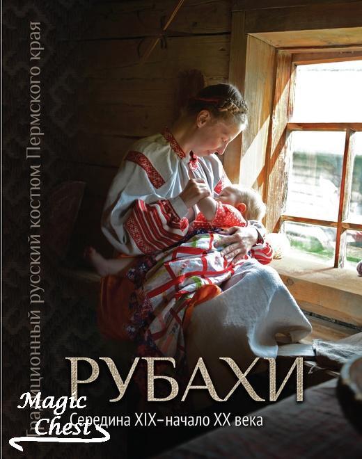 Traditsionny_russky_kostum_Permskogo_kraya_Rubakhy_ser_XIX-nach_XXv