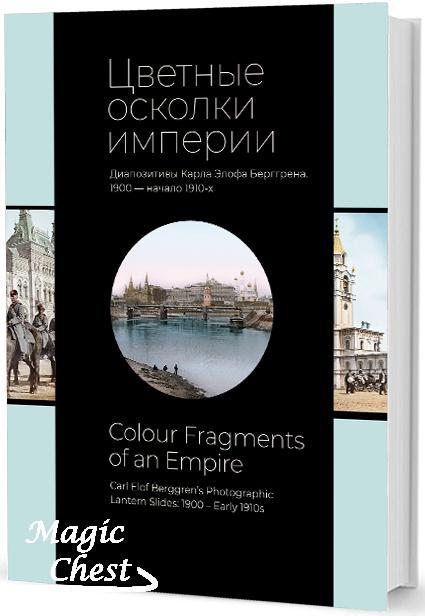 Цветные осколки империи. Диапозитивы Карла Элофа Берггрена. 1900 — начало 1910-х