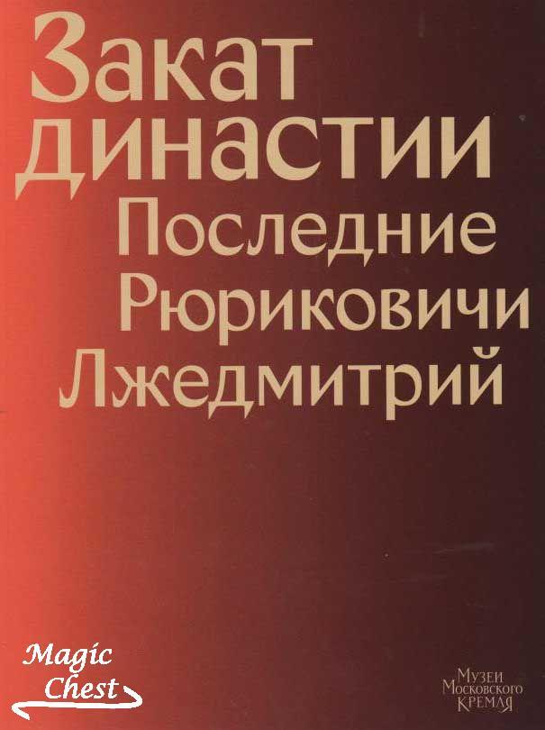 Zakat_dinastii_poslednie_Rurikovichy_Lzhedmitry
