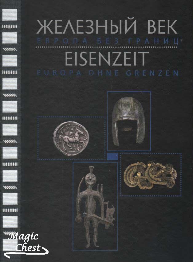 Zhelezny_vek_Europe_bez_granits_new