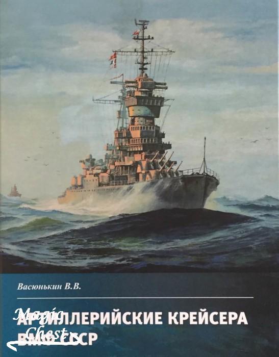 Артиллерийские крейсера ВМФ СССР