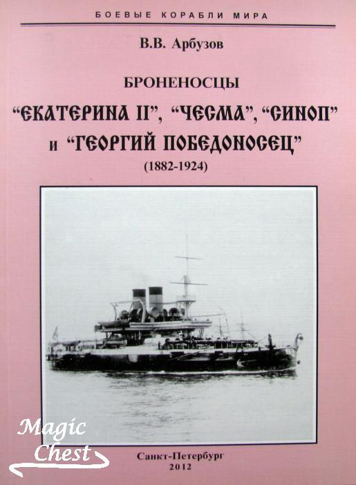 Броненосцы Екатерина II, Чесма, Синоп и Георгий Победоносец. 1882-1924