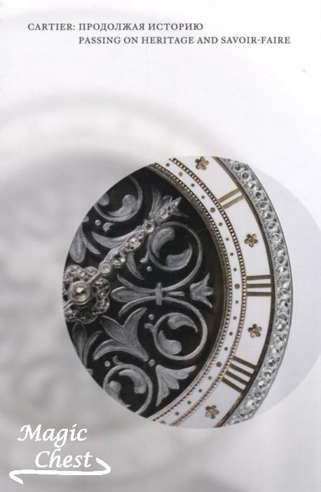 Cartier. Продолжая историю. Шедевры декоративно-прикладного искусства Эрмитажа и ювелирное наследие Дома Cartier