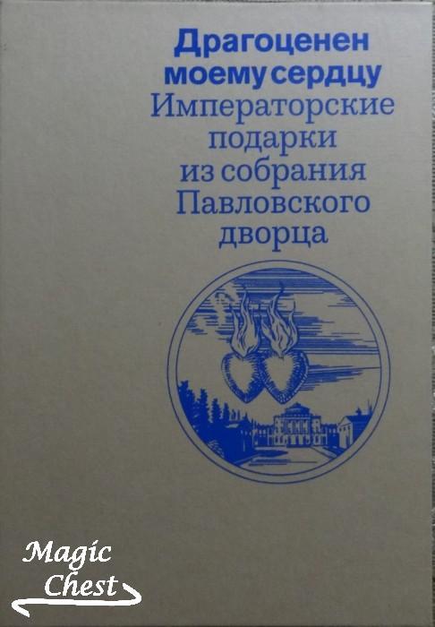 Драгоценен моему сердцу. Императорские подарки из собрания Павловского дворца