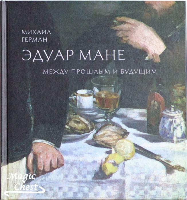 Eduar_Mane_mezhdu_proshlym_i_buduschim
