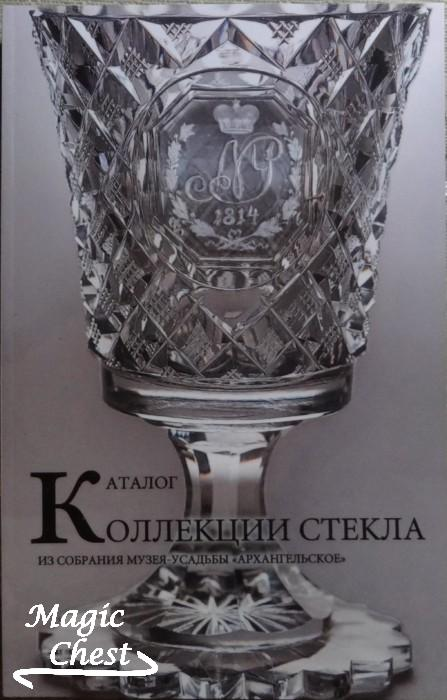 Katalog_kollektsii_stekla_iz_sobr_muzeya-usadby_Arkhangelskoe_new