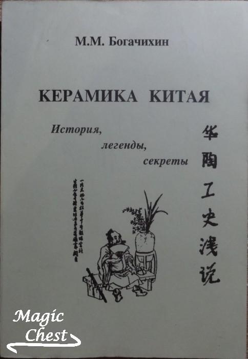 Богачихин М. Керамика Китая. История, легенды, секреты