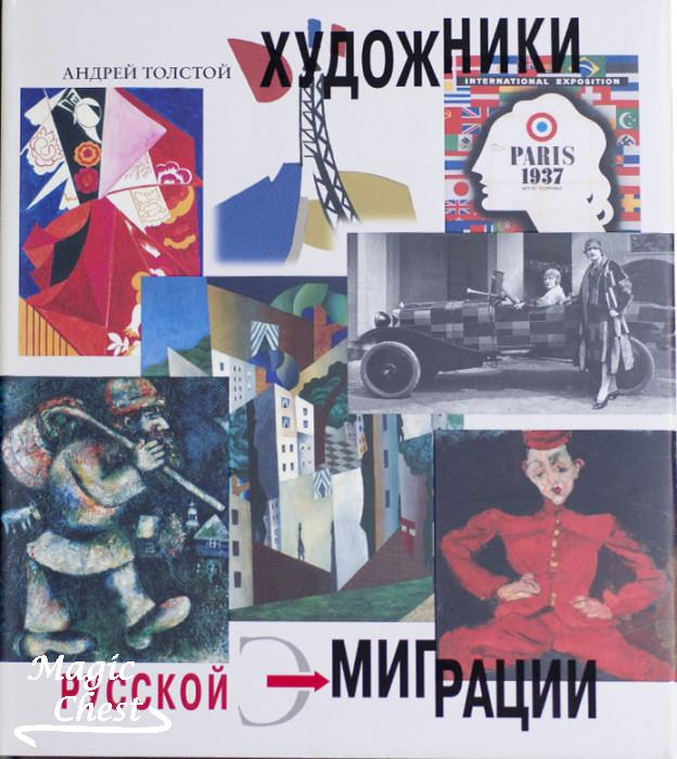 Khudozhniky_russkoy_emigratsii_Tolstoy