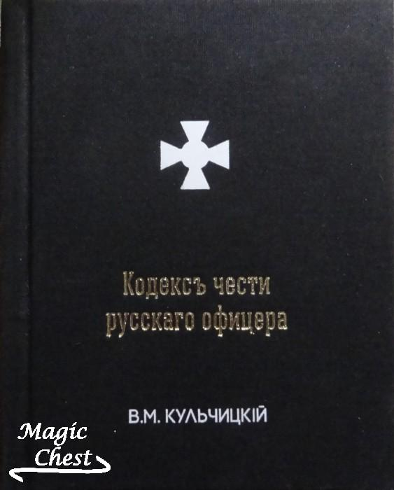 Кодексъ чести русскаго офицера или Советы молодому офицеру