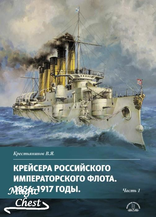 Крейсера Российского Императорского флота. 1856-1917 годы. Часть 1