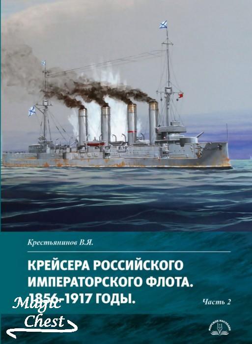 Крейсера Российского Императорского флота. 1856-1917 годы. Часть 2