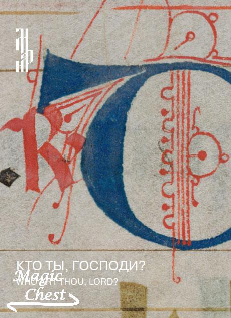 Кто ты, Господи? Лист из итальянского антифонария XIV века. Каталог выставки