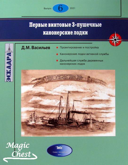 Первые винтовые 3-пушечные канонерские лодки