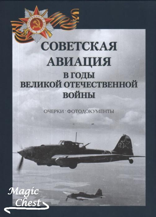 Советская авиация в годы Великой Отечественной войны. Очерки. Фотодокументы