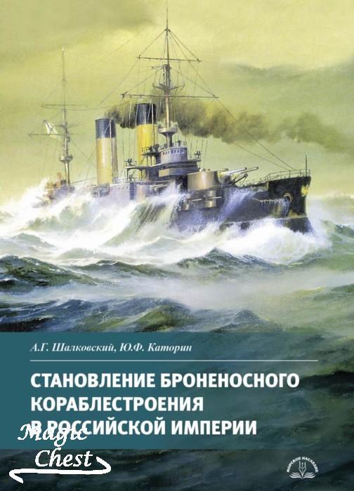 Stanovlenie_bronenosnogo_koralestroeniya_v_ross_imperii