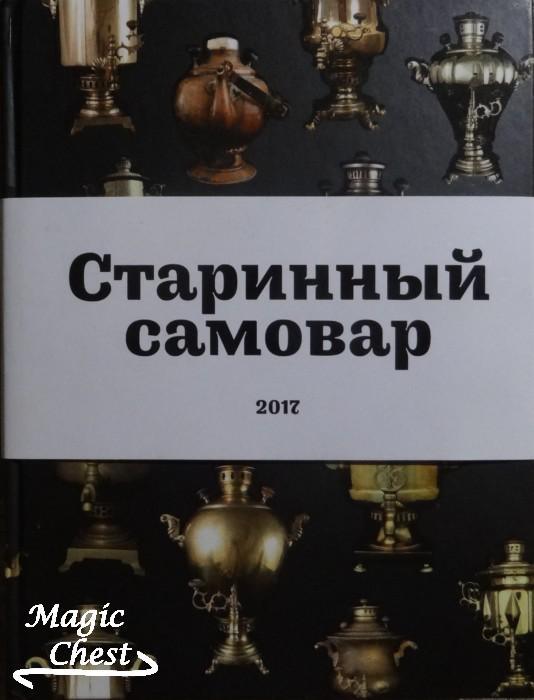 Starinny_samovar_iz_chastn_kollektsyi_new