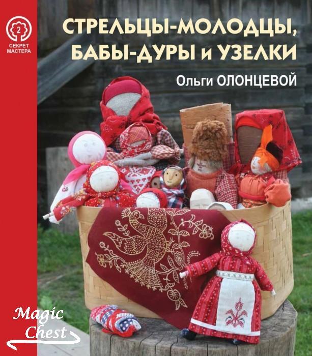Streltsy_molodsy_baby-dury_i_uzelky_Olgy_Olontsevoy